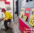 油价调整最新消息:下周三国内油价两连涨几成定局 幅度或超350元/吨