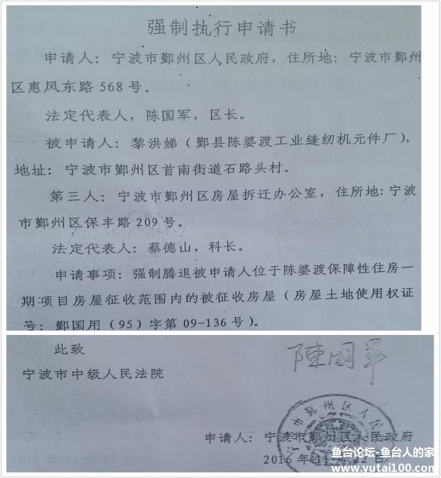 宁波鄞州区无视中央文件,不顾百姓诉求,伙同法院强拆民房